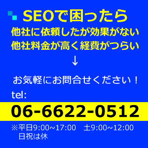 大阪のSEO会社へのお電話