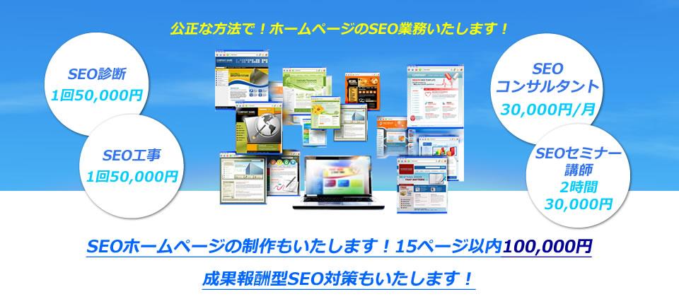 大阪市のSEO会社・SEO対策
