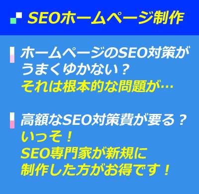 SEOホームページ制作