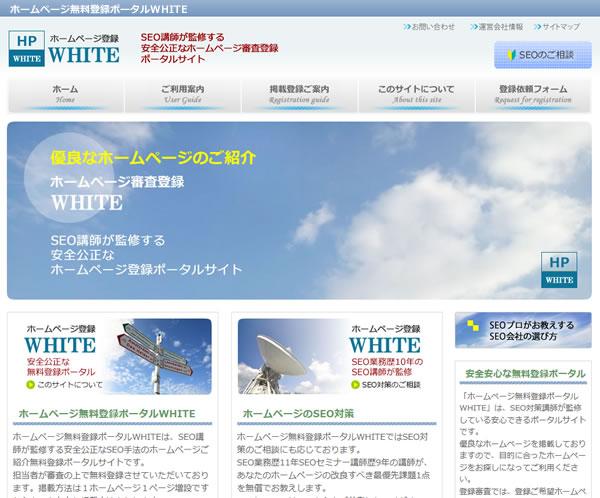 ホームページ無料登録ポータルWHITE