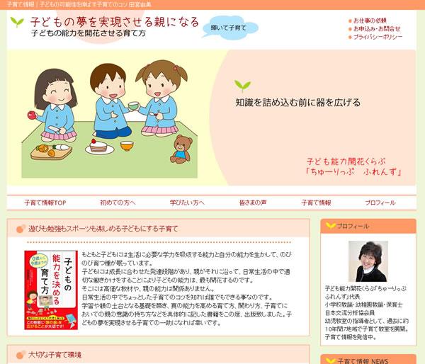 子育てホームページ制作例