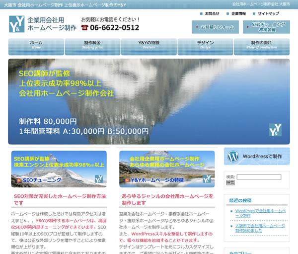 大阪市の会社用ホームページ制作会社