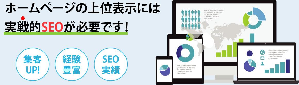 大阪市のSEOホームページ制作会社