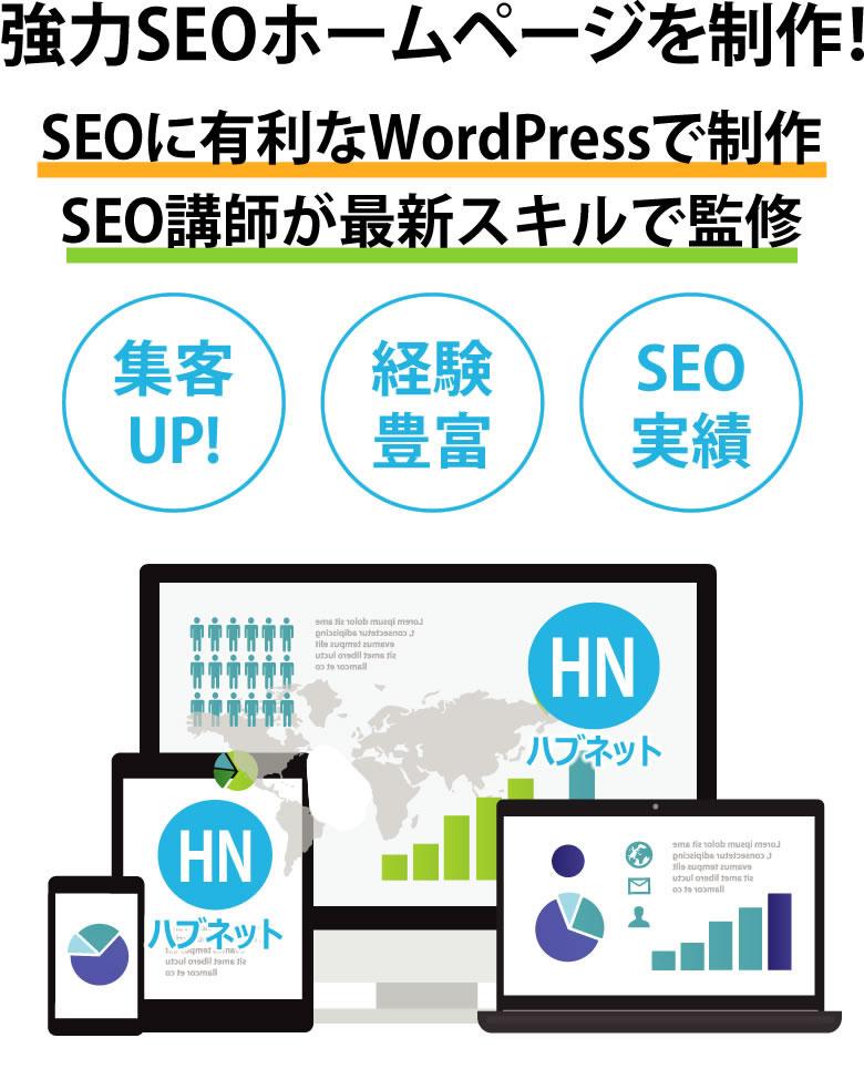 SEOホームページ制作会社